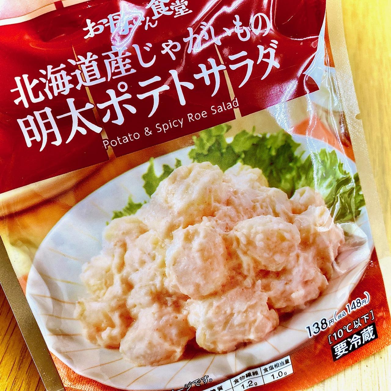 ファミリーマート「北海道じゃがいもの明太ポテトサラダ」