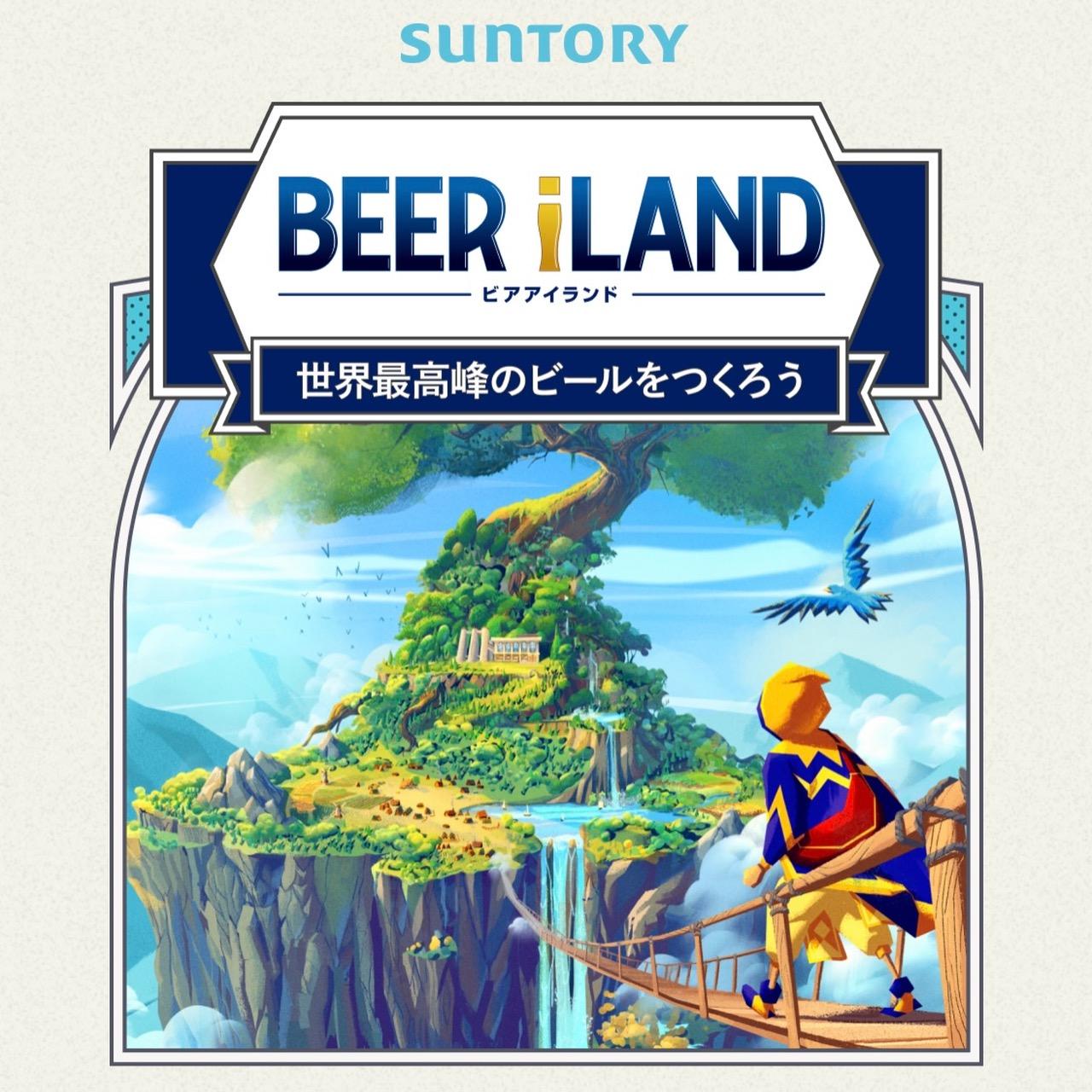 「BEER iLAND」(ビアアイランド)