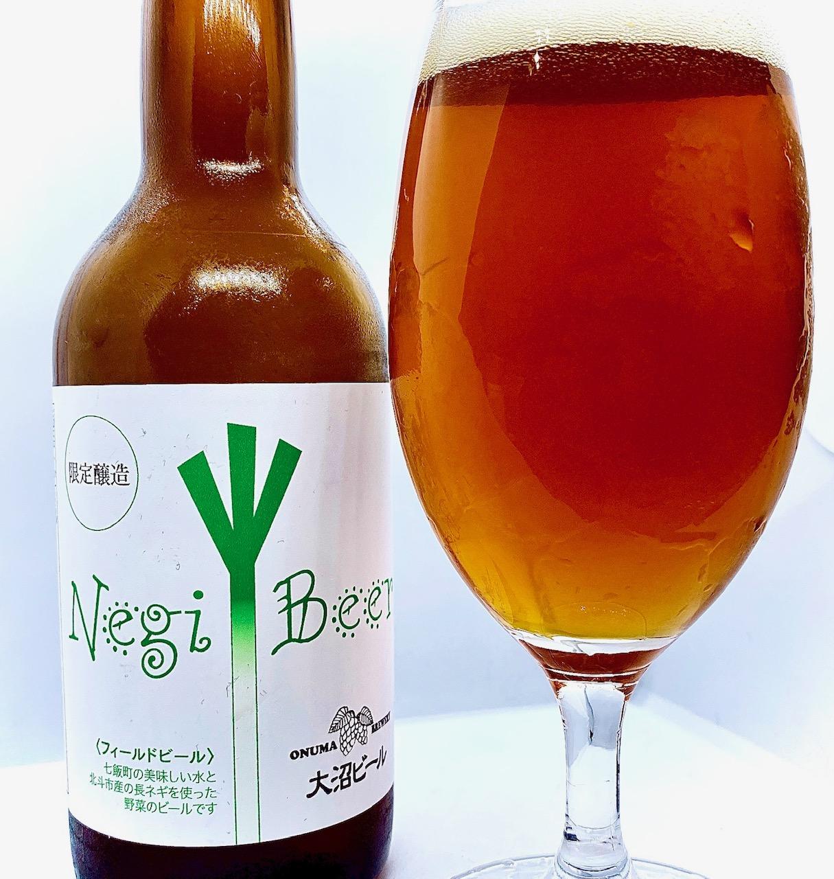 株式会社ブロイハウス大沼 大沼ビール Negi-Beer ネギビアー。野菜を副原料に用い特徴付けた「フィールドビール」というスタイルです。