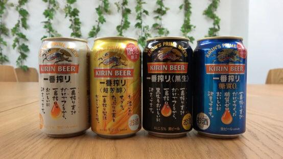 キリン一番搾り・超芳醇・黒生・糖質0