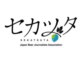 今年の栄冠は誰だ!? 第6回 世界に伝えたい日本のビアカルチャー カテゴリー優秀賞発表