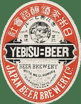 エビスビール画像