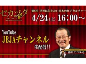 「第6回 世界に伝えたい日本のビアカルチャー」授賞式 4/24(土) 16時より生配信します