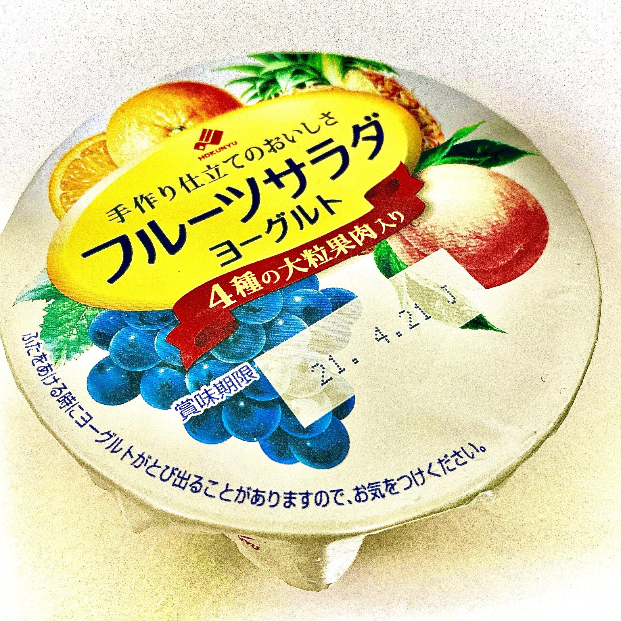 北海道乳業株式会社「フルーツサラダヨーグルト」