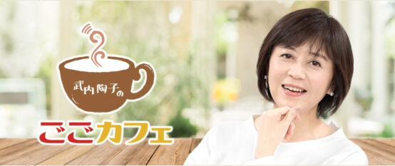 武内陶子のごごカフェ
