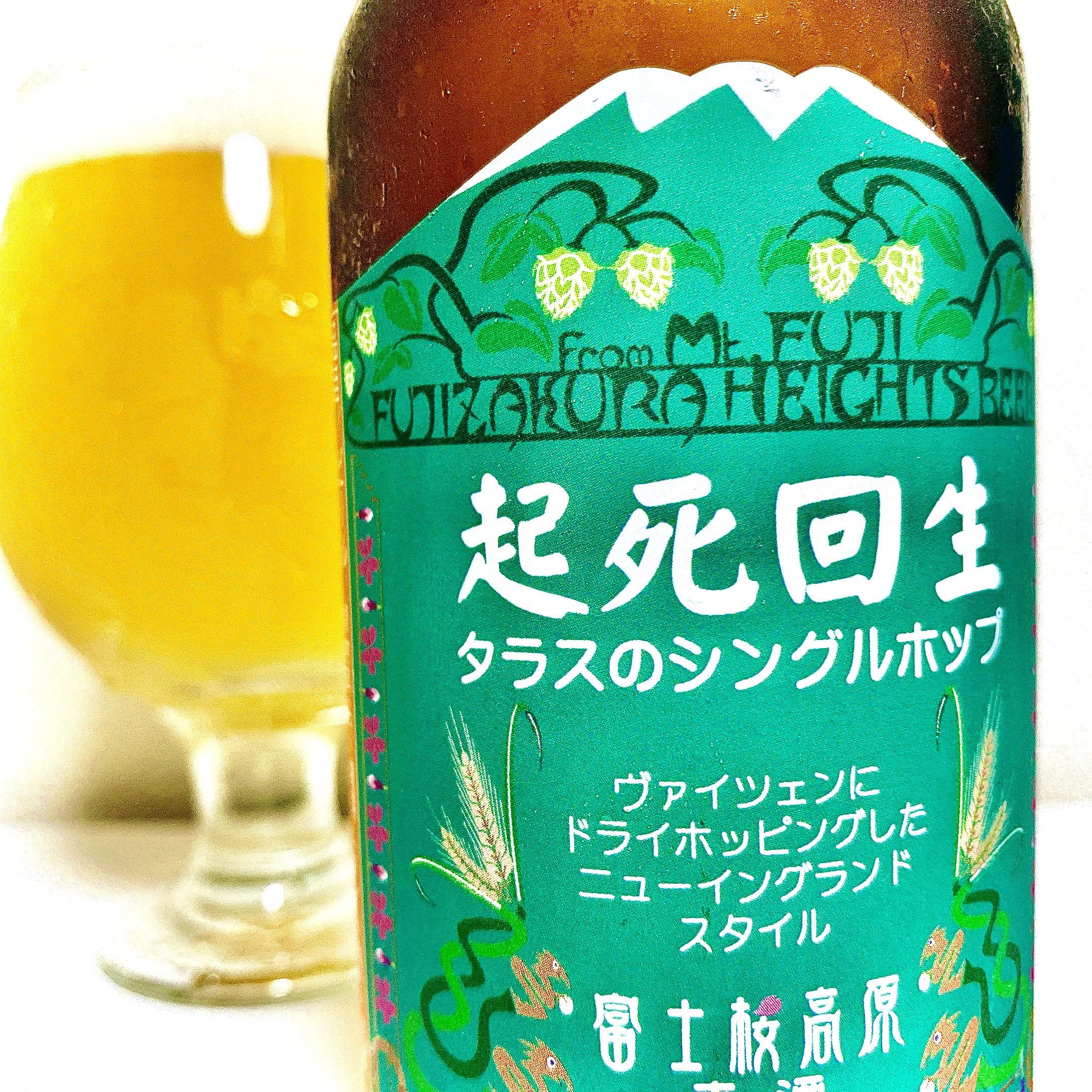 富士桜高原麦酒「起死回生」