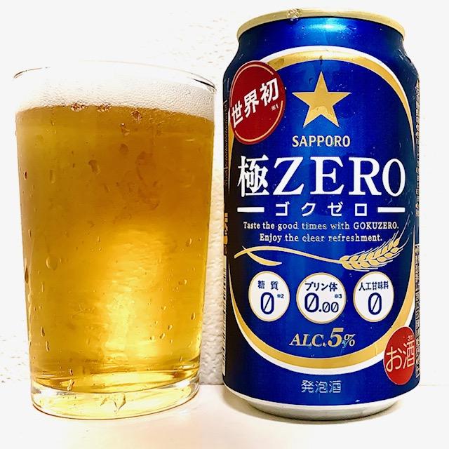 サッポロ 極ZERO〈ゴクゼロ〉(サッポロビール)