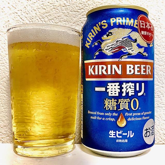 ●一番搾り 糖質ゼロ(キリンビール)
