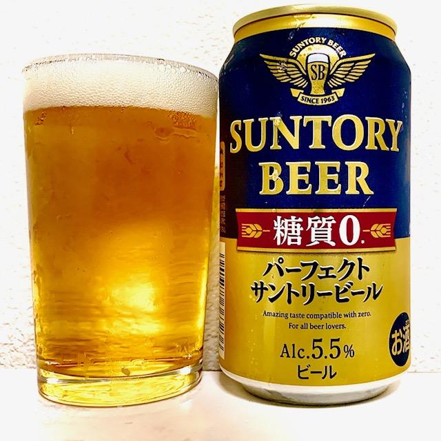 パーフェクトサントリービール。