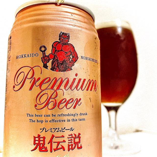 のぼりべつ地ビール「鬼伝説 赤鬼レッドエール」