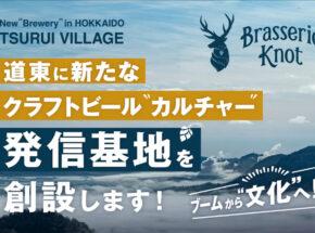 ブームから文化へ! 日本の未来のブルワーも育くむ醸造所 北海道「Brasserie Knot」(ブラッスリー・ノット)クラウドファンディング進行中