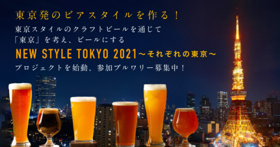 NEW TOKYO STYLE 2021