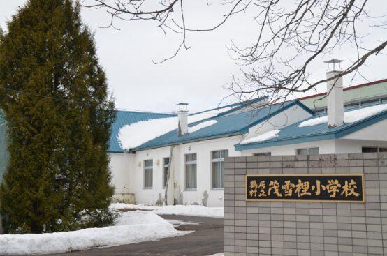旧・茂雪裡(もせつり)小学校