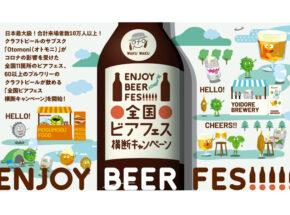「Otomoni」から全国60ブルワリー以上のビールを購入可能な「全国ビアフェス横断キャンペーン」申し込み受付中