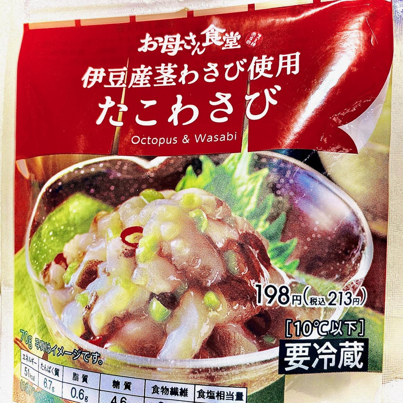ファミリーマート「伊豆産茎わさび使用 たこわさび」
