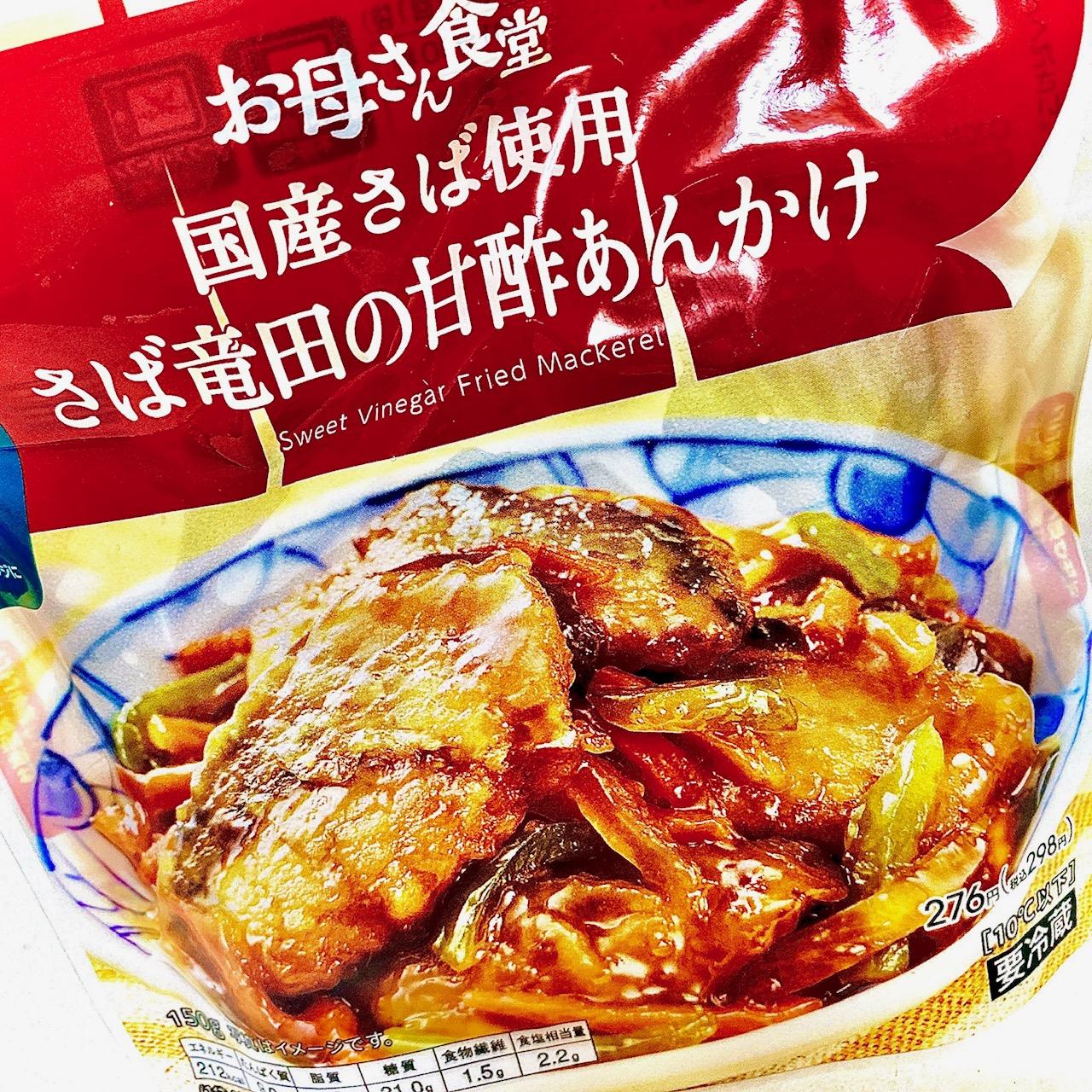 ファミリーマート「国産さば使用 さば竜田の甘酢あんかけ」