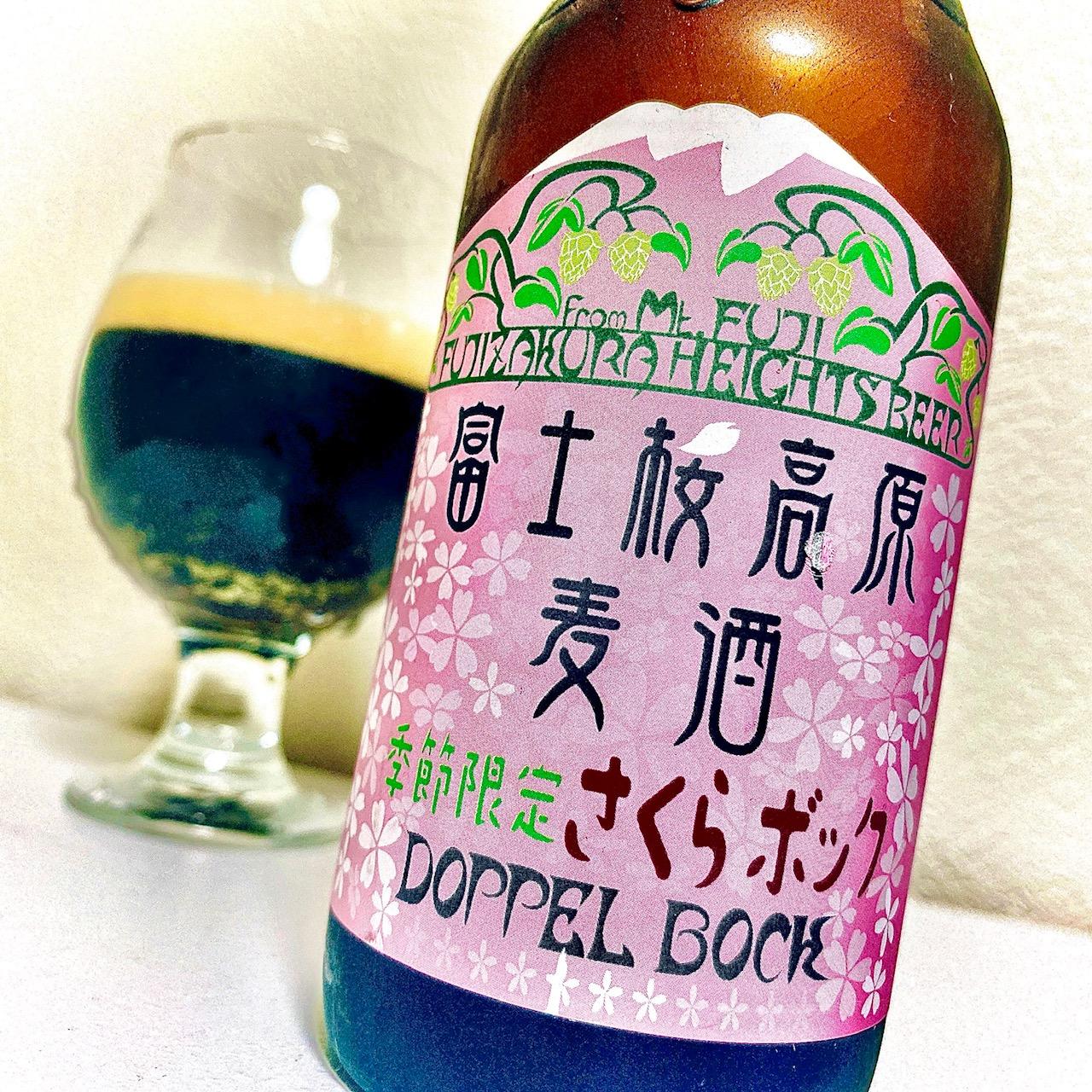富士桜高原麦酒 さくらボック