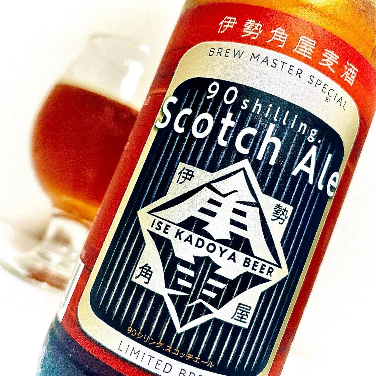 有限会社二軒茶屋餅角屋本店「伊勢門屋麦酒 出口スペシャル 90s.Scotch Ale」