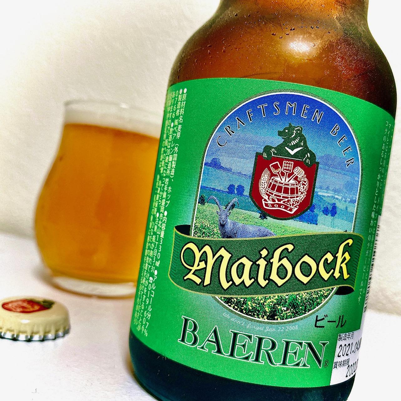 ベアレン醸造所「マイボック」