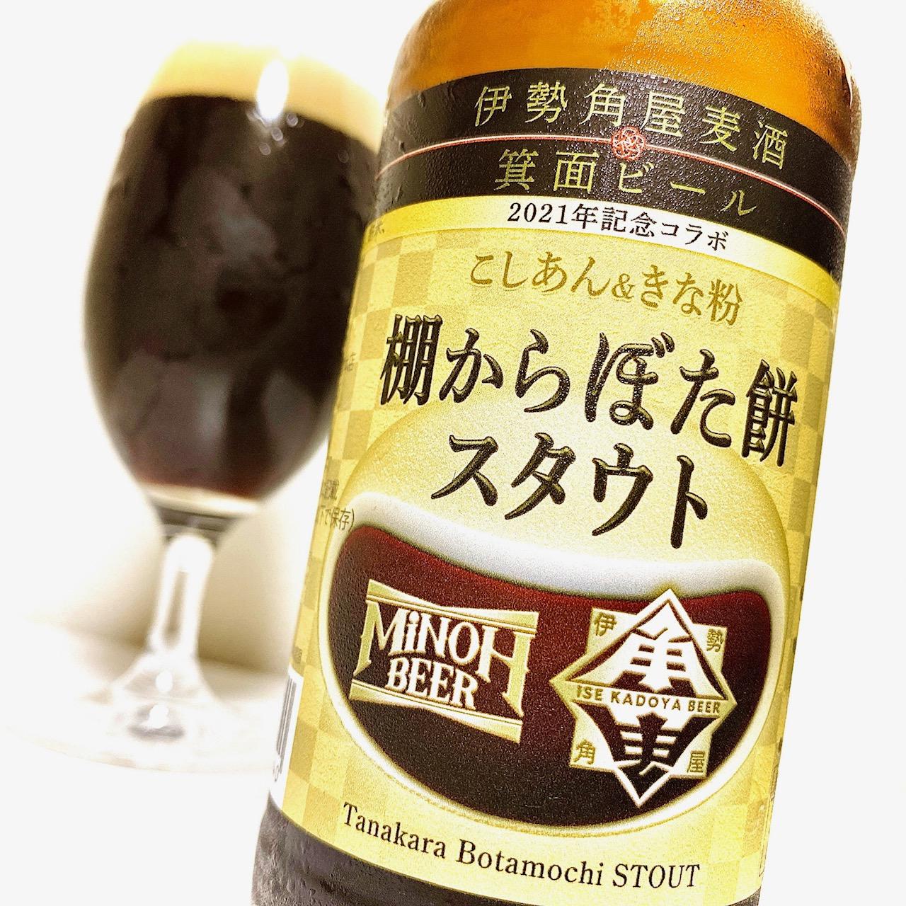 伊勢角屋麦酒×箕面ビール「棚からぼた餅スタウト」