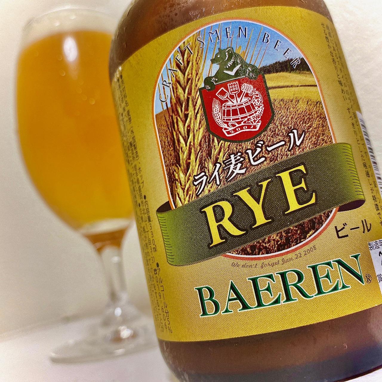 ベアレン醸造所「ライ麦ビール」