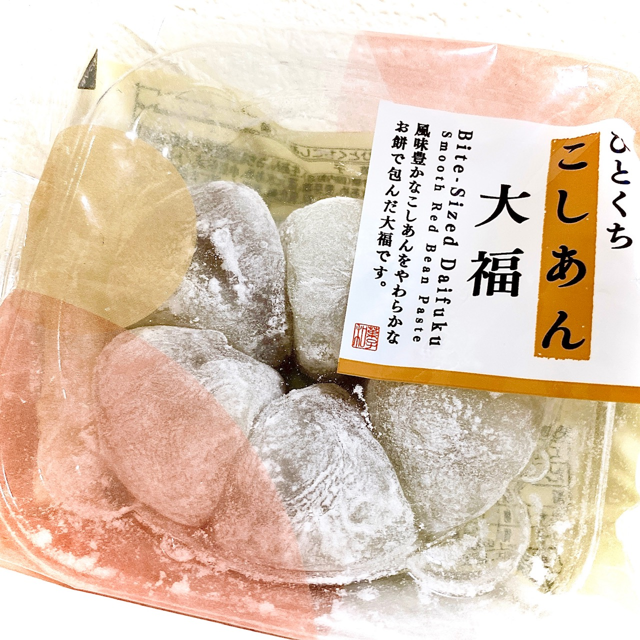 アダチ製菓株式会社「ひとくちこしあん大福」