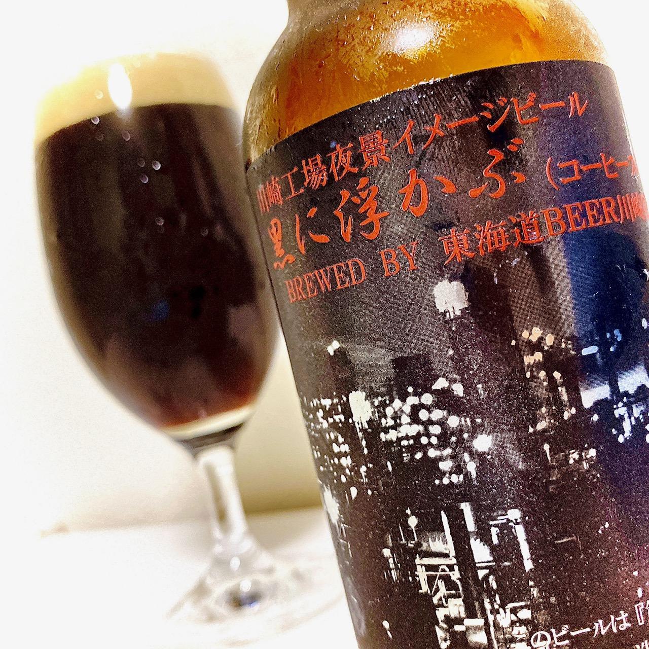 東海道BEER川崎宿工場「川崎工場イメージビール 黒に浮かぶ」