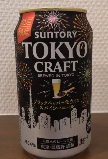 サントリー東京クラフトブラックペッパー仕立てのスパイシーエール