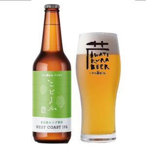 いわて蔵ビール「こビール」