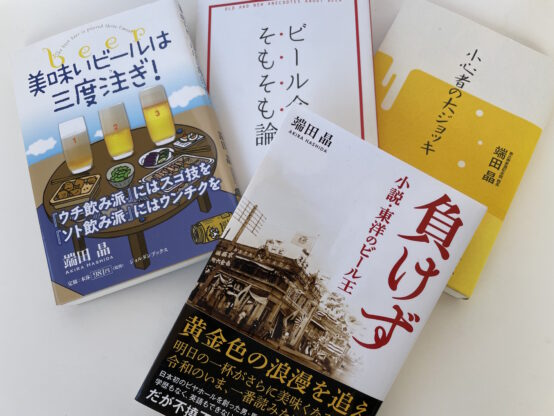 端田晶書籍