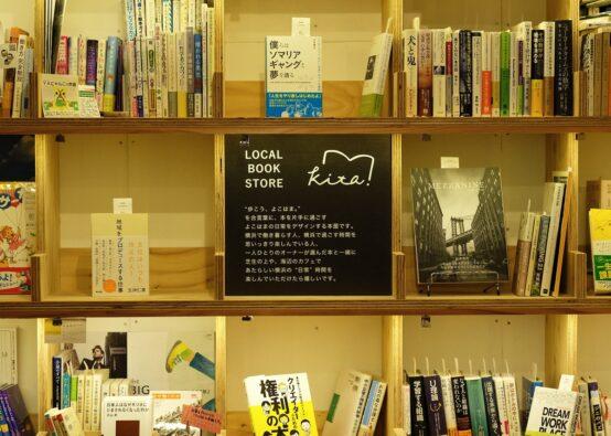 LOCAL BOOK STORE 『kita.』の本棚