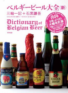 ベルギービール大全 新
