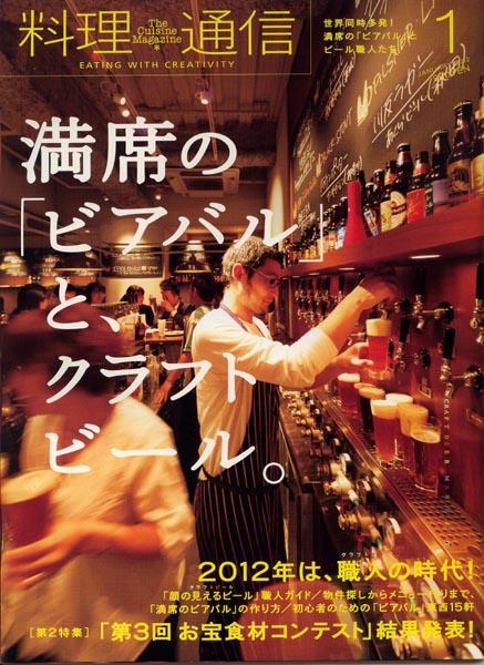 月刊専門料理   柴田書店   Fujisan.co.jpの雑誌・定期 …