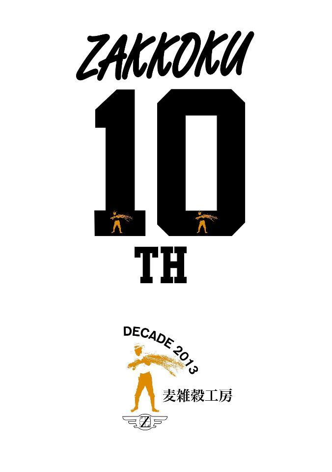 10周年記念ロゴ