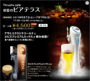 img_beerterrace