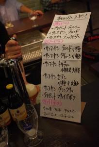 サンフーヤン醸造所のすべてのビールが提供された。