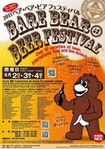 Bare Bear Beer Festival チラシ