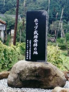 発祥の地 記念碑