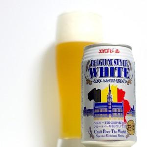 ベルギースタイルホワイト