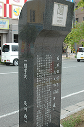 奥の細道碑